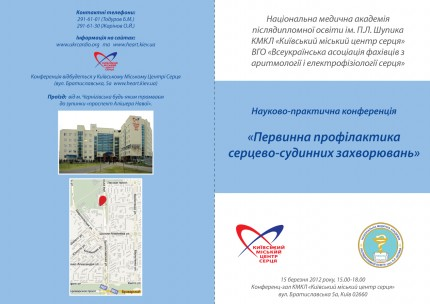 15-03-12_int_konferenciy_polpharma_a5_1_4