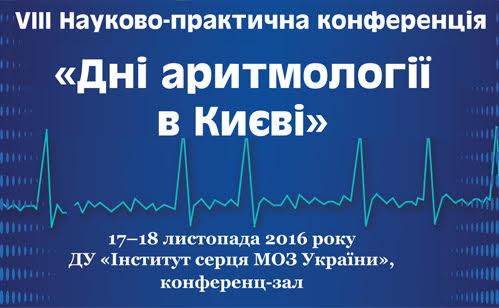 18-11-16-dni-aritmologii-banner