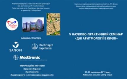 2013-11-21_programma_konferencii_a5_1_0