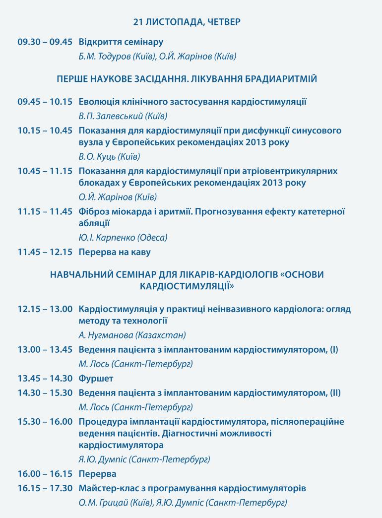 2013-11-21_programma_konferencii_a5_1a