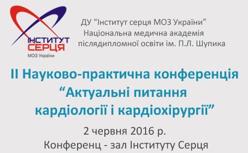 Kiev Heart Center Conference 02June16_Ukr_499x308px