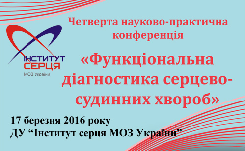 Kiev Heart Center Conference 17Mar16_Ukr