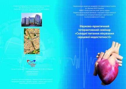 sait1_2013-09-23_programma_kardiocentra_a5-1