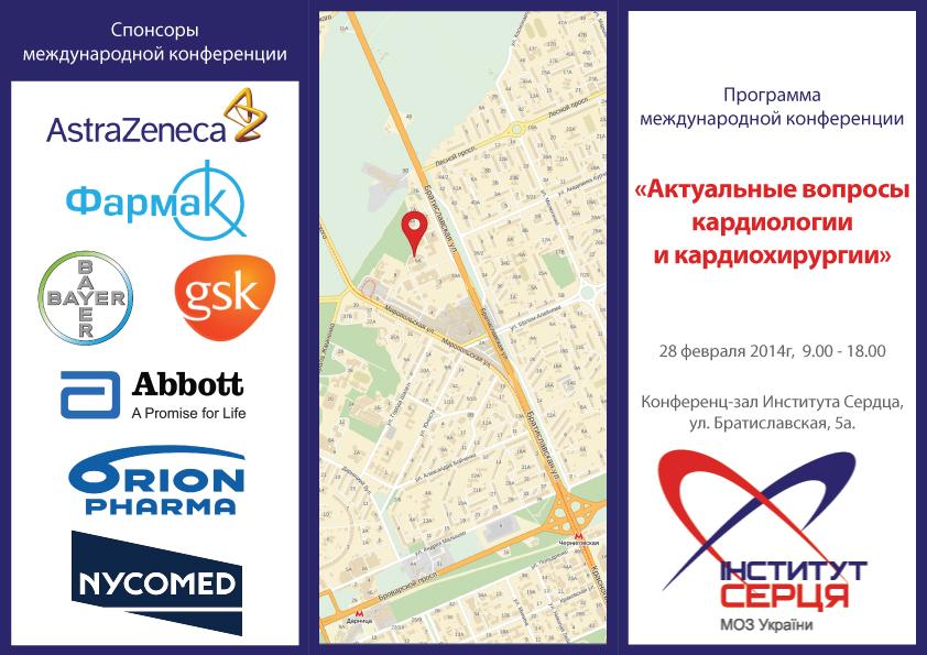 konferecia_kardio (1)