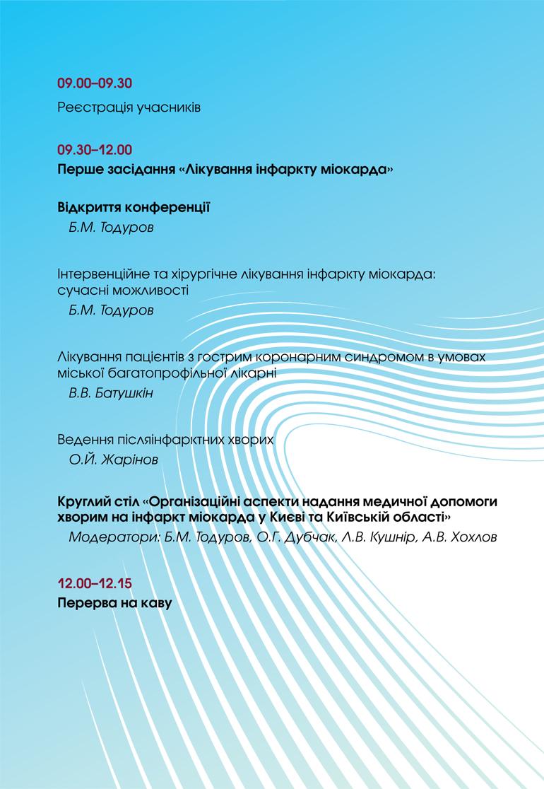 sait1 04-12-14 Семінар ІМ СН-2