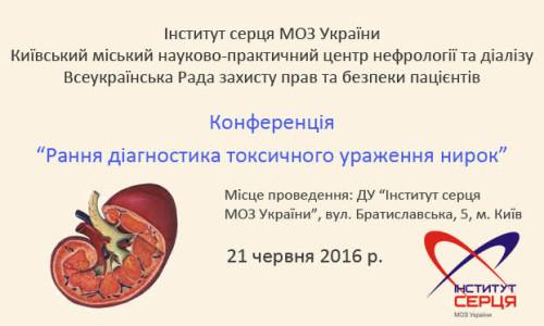 Conference_Kidneys